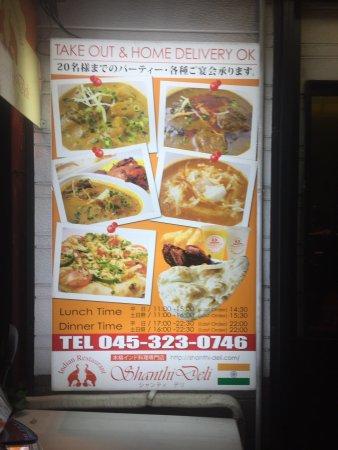 Indian Restaurant Shanthi Deli: photo4.jpg