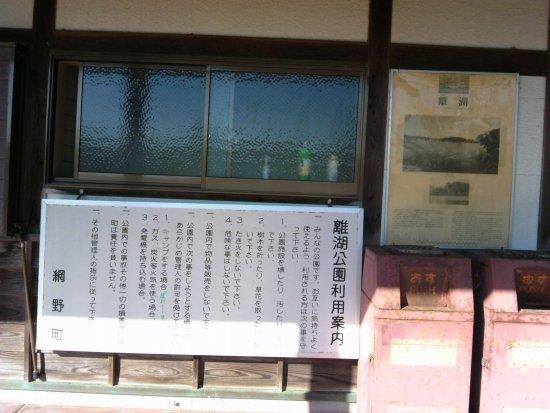 Kyotango Hanareko Park