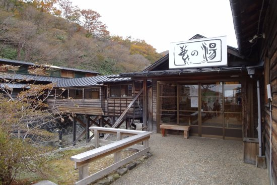 Nasu-machi, Japonia: 鹿の湯への入り口です。橋をわたった先の建物(写真左側)が浴場です。