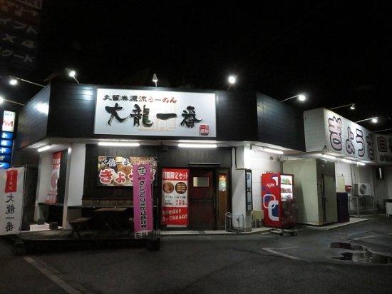 Chikugo Photo