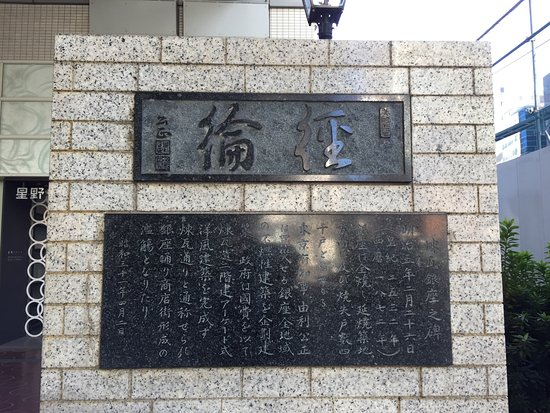 Ginza Brick Monument