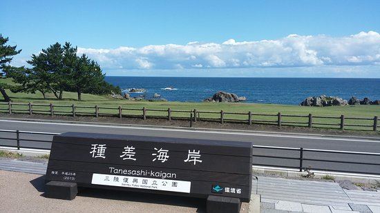 Tanesashi Coast: 20170915_113250_large.jpg