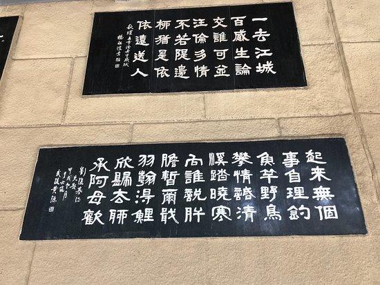 Changde Poem Wall: photo1.jpg