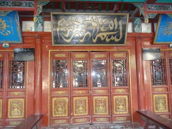 Qiqihar, China: 匾額上的阿拉伯文