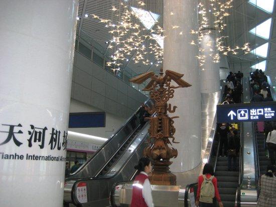 Wuhan, China: 武漢天河空港の地下鉄駅