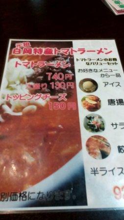 Shiraoka, Japan: トマトラーメンの紹介メニュー