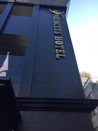 公主酒店: photo1.jpg