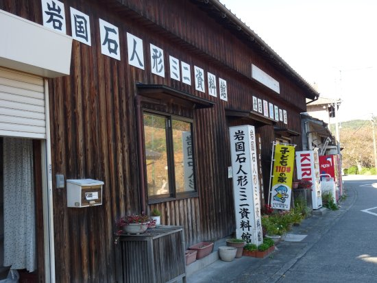 Iwakuni Stone Doll Museum