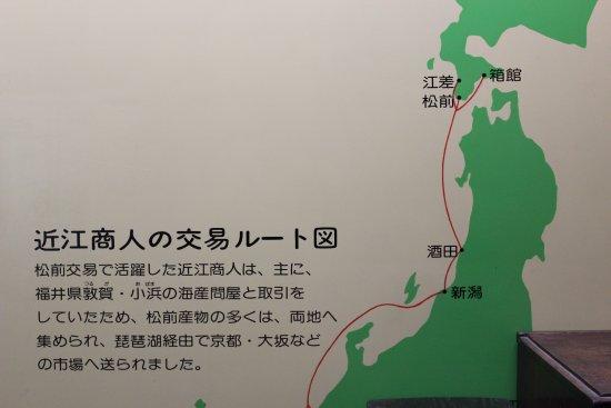 Matsumae Kyodo Shiryokan