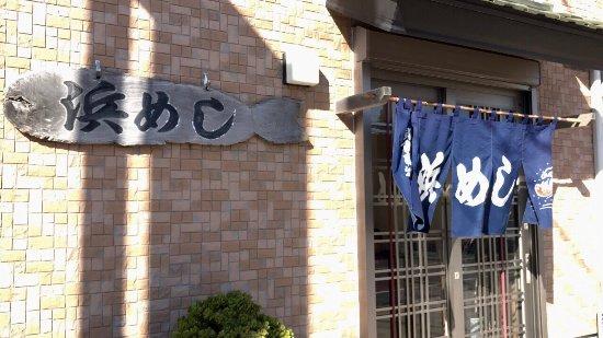 Hamameshi: 浜めし