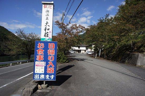 Misato-cho, Japón: 潮温泉 大和荘
