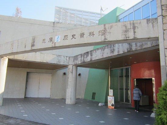Shima History Museum