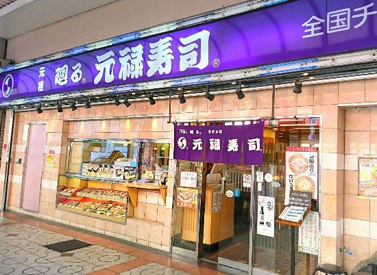 Genrokuzushi: _20171106_145324_large.jpg