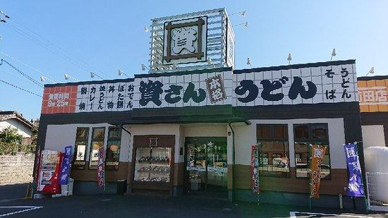 Kanda-machi, Japón: 資さんうどん 苅田店
