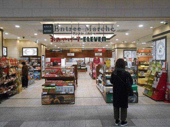 Sanyo Shinkansen: 新神戸駅舎内の土産物店街「アントレマルシェ」