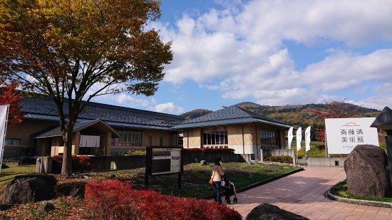 Kiyoshi Saito Museum of Art Yanaizu