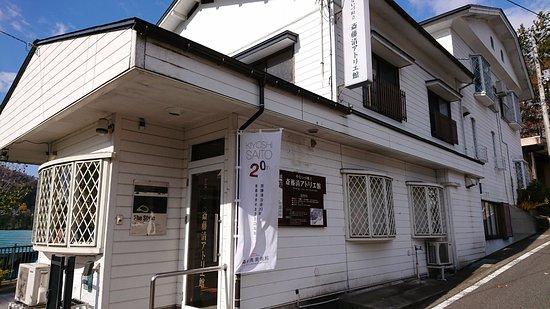 Saito Kiyoshi Atelier-kan