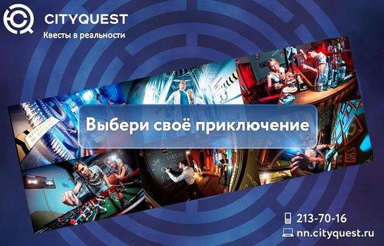 CityQuest