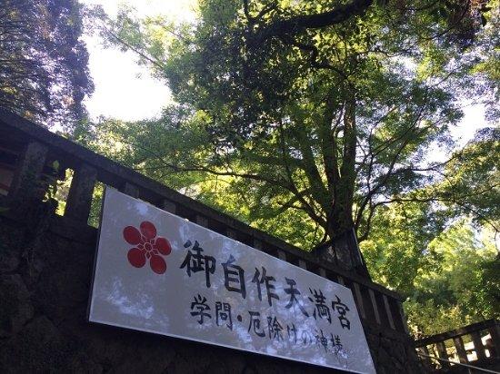Chikushino, Japón: 御自作天満宮