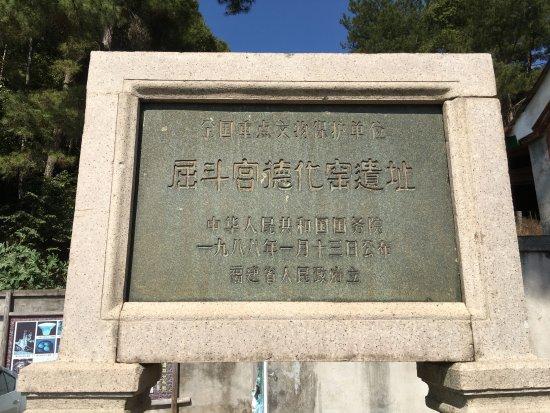 Dehua County, Cina: Signage at Qudougong