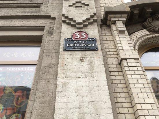 Svetlanskaya Street : photo0.jpg