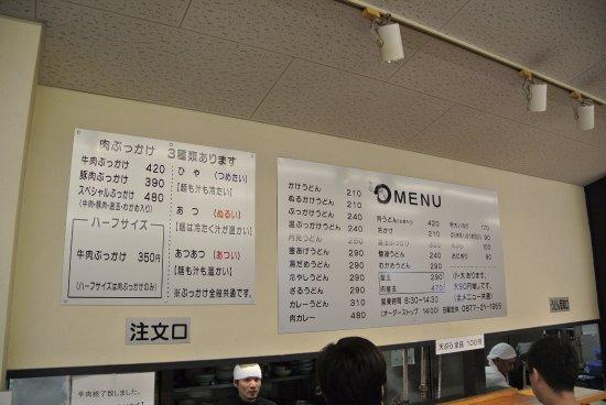Mentokoro Wataya: 麺処 綿谷の写真