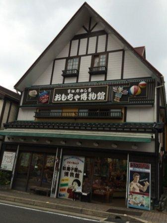 Unzen Toy Museum