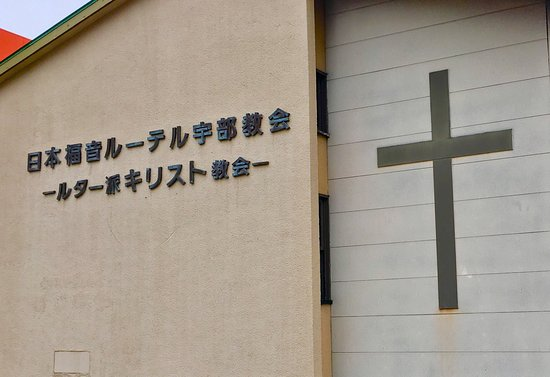 Japan Evangelical Lutheran Church of Ube