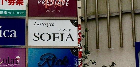 Lounge Sofia