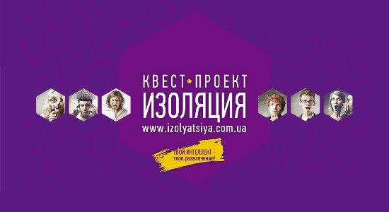 Quest Project Izolyatsiya