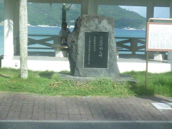 Obana Sakusuke Monument