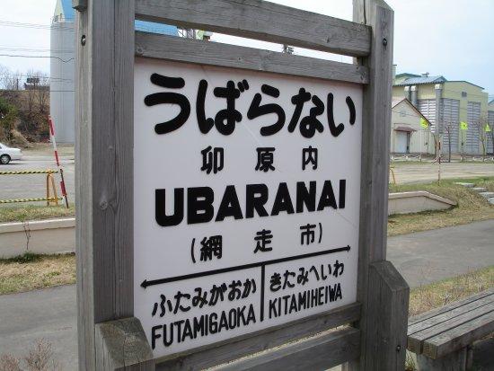 Ubaranai Kotsu Park