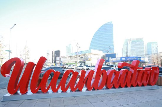 Tour privado: Ulaanbaatar City Tour