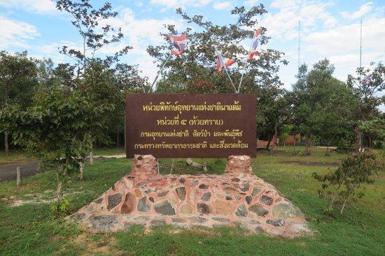 Pha Taem National Park: มีเจ้าหน้าที่หน่วยพิทักษ์อุทยานคอยให้คำแนะนำครับสามารถเข้าไปสอบถามได้ครับ