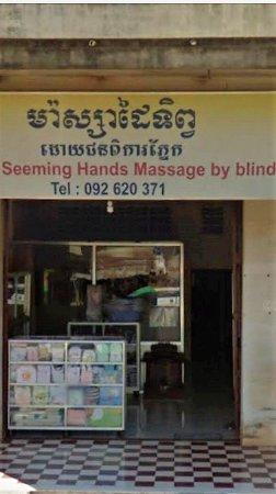 Prey Veng, กัมพูชา: l'exterieur ne paye pas de mine