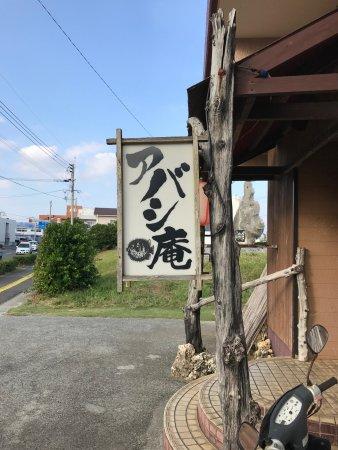 Oshima-gun Wadomari-cho, Japan: 正面看板