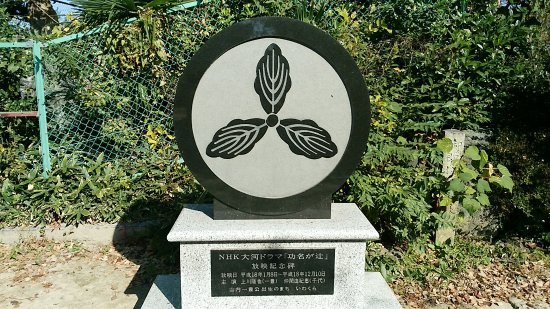 NHK Okawa Drama Komyogatsuji Broadcast Monument