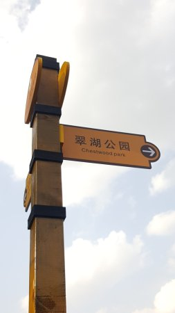 Green Lake (Cui Hu) : sign board to the park