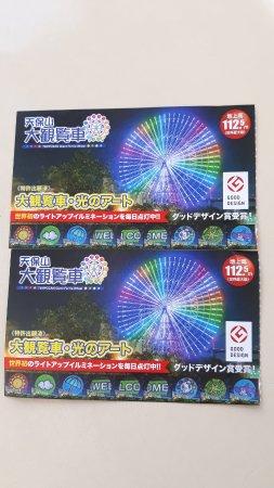 Hep Five Ferris Wheel : 20171106_154139_large.jpg