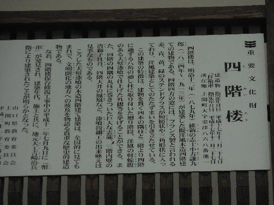 Kaminoseki-cho, Japan: 案内板です