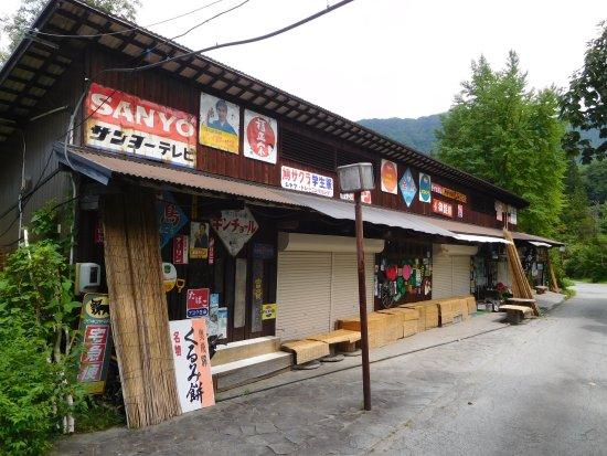 Mukashibanashi no Sato