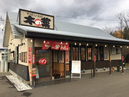 Makubetsu-cho, Japonia: 十勝らーめん 木の葉幕別店