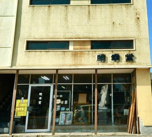 Meikodo - Gallery