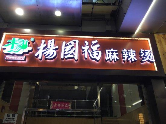Fuzhou, Chiny: photo0.jpg