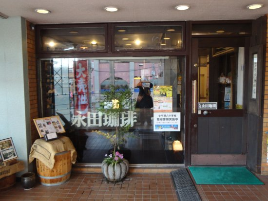 Kodaira, اليابان: 落ち着いて時間を過ごせる、昔ながらの珈琲店