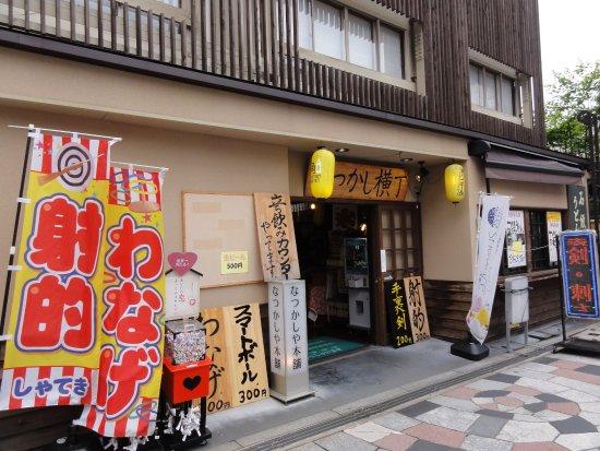 Natsukashiya Hompo
