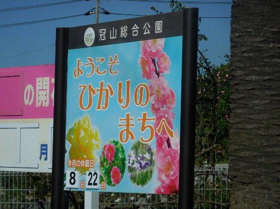 Hikari, Japón: 看板です