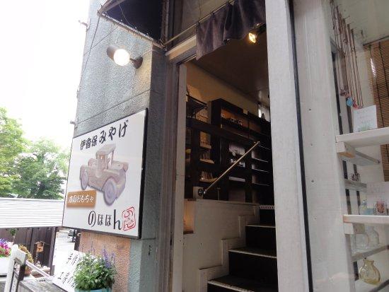 Shibukawa, Ιαπωνία: 石段の脇道から入る