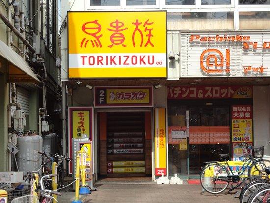 Kodaira, اليابان: 奥まったビルの二階にあります