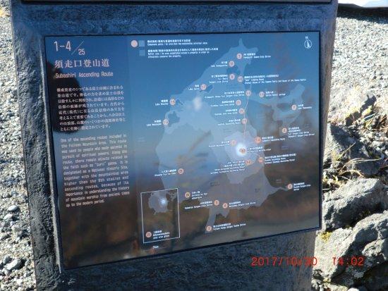 Oyama-cho, ญี่ปุ่น: 五合目の世界遺産のプレート